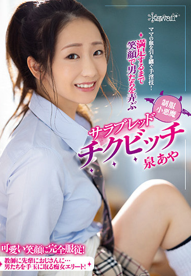 kawaii CAWD-297 Handjob Technique That Inherits Mom S Blood Uniform Small Devil Thoroughbred Chikubitchi Izumi Aya Who Plays With Men With A Smile Until Satisfied