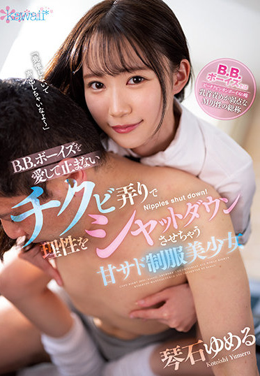kawaii CAWD-288 Yume Kotoishi A Beautiful Girl In A Sweet Sad Uniform Who Loves BB Boys And Shuts Down Her Reason With Unstoppable Groping