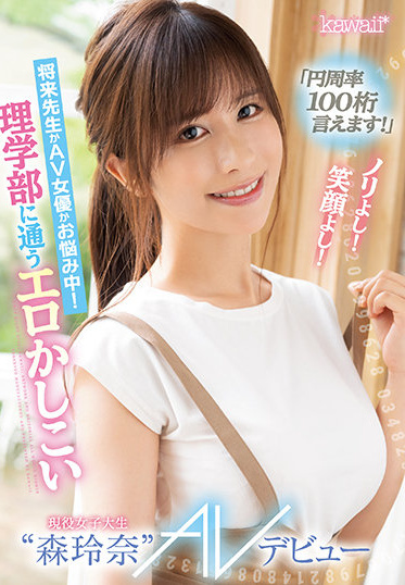 kawaii CAWD-281 Good Smile I M Worried About Whether I M A Teacher Or An AV Actress In The Future Erotic Smart Active Female College Student Reina Mori AV Debut Attending The Faculty Of Science