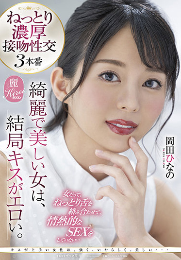 SOD Create KIRE-060 A Beautiful And Beautiful Woman Has An Erotic Kiss After All Even A Woman Wants To Have A Passionate Sex By Entwining Her Tongue Hinano Okada