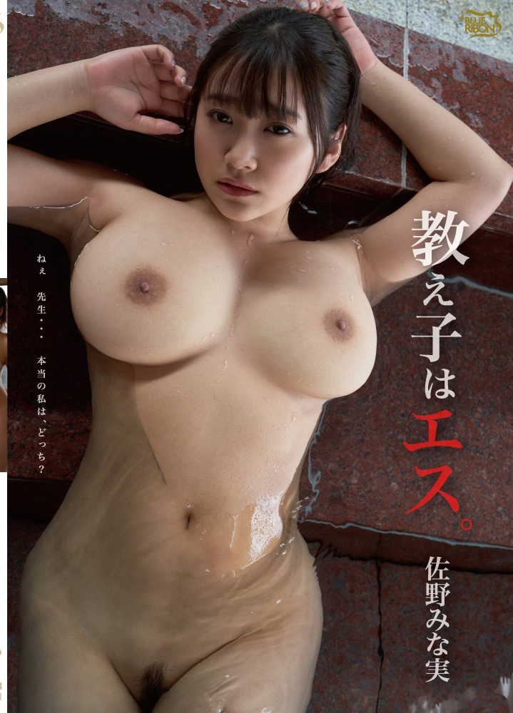 Spice Visual MBRAP-024 The Student Is S Minami Sano