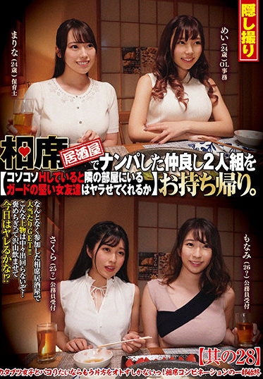 Hentai Shinshi Kurabu CLUB-655 Take Home A Good Friend Duo Who Picked Up At An Izakaya If I M Sloppy H Will The Hard Girl Friend Of The Guard In The Next Room Let Me Do It Part 28