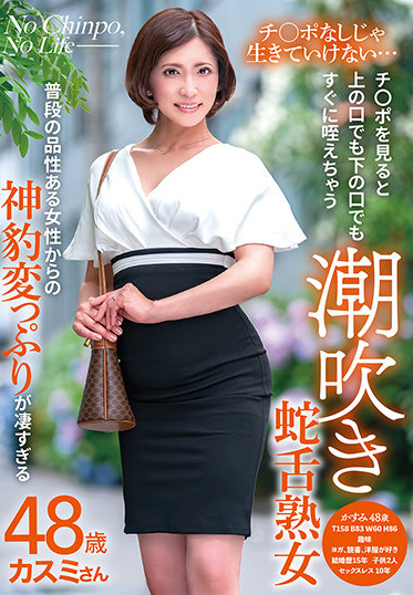 Isojin GOJU-188 I Can T Live Without Ji-Po When I See Ji-Po I M A Squirting Snake Tongue Mature Woman Who Immediately Sucks In Both The Upper And Lower Mouths