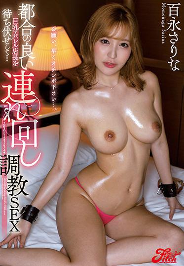Fitch JUFE-336 Ambushing A Convenient Busty Apparel Store Manager Take-away Training SEX Sarina Momonaga