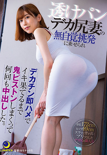 LUNATICS LULU-099 She Was Put On The Unconscious Provocation Of Her Transparent Pandeka Ass Wife And Made A Vaginal Cum Shot Many Times Until She Got A Cock With A Big Cock Immediately Sumire Kurokawa