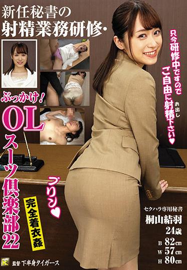 Kahanshin Tigers / Mousozoku KTB-052 New Secretary S Ejaculation Work Training And Bukkake OL Suit Club 22 Yuuha Kiriyama