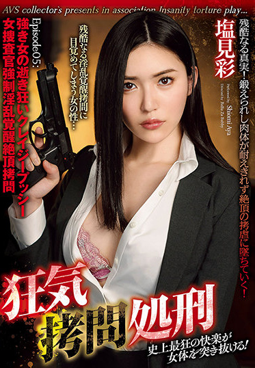 Avs GMEM-045 Crazy Torture Execution Episode 05 The Death Of A Strong Woman Crazy Pushy Female Investigator Strong Nasty Awakening Climax Torture Aya Shiomi