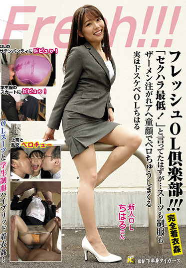 Kahanshin Tigers / Mousozoku KTB-053 Fresh OL Club I Should Have Said Sexual Harassment Is The Worst Suits And Uniforms Are Poured With Semen And Sprinkled With A Baby Face