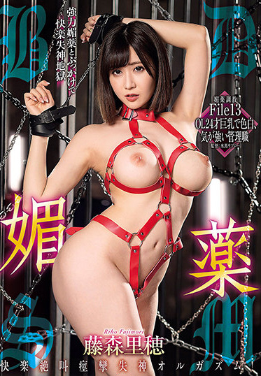 Avs USBA-035 Aphrodisiac BDSM Pleasure Fainting Hell With Powerful Aphrodisiac And Bukkake Aphrodisiac Training File13 OL 24 Years Old Big Tits
