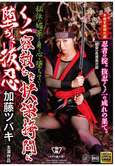 Global Media Entertainment JUE-001 Kunoichi Tsubaki Kato Who Fell Into Merciless Pleasure Torture