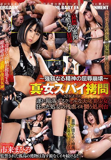 Baby Entertainment DBER-124 Cool Genius Beautiful Girl Who Finally Falls Crazy Virgin Cruelty Iki Teasing Execution Stand Mahiro Ichiki