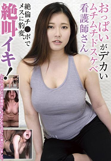 Rikopin / Mousozoku RPIN-056 Big Boobs Plump Lewd Nurse Unequaled Ji Po Suddenly Changed To A Female Screaming Iki