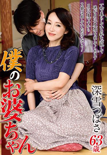 Ruby OBD-072 My Grandmother Miyuki Tsubasa