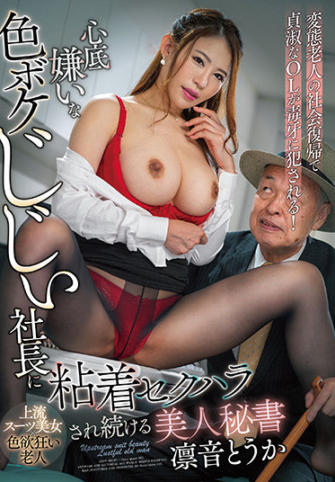Glory Quest GVH-298 Rinne A Beautiful Secretary Who Continues To Be Sexually Harassed By The President Who Really Dislikes Color Blur