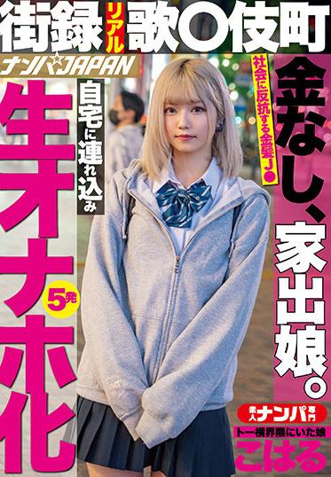Nampa JAPAN NNPJ-476 Street Record Real Song Komamachi No Money Runaway Daughter Taken To Home And Turned Into Raw Onaho 5 Shots Koharu