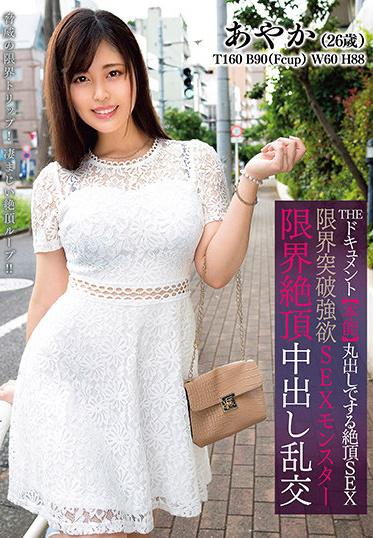 Bijin Majo BIJN-208 THE Document Instinct Bare Cum SEX Limit Breaking Greedy SEX Monster Limit Cum Creampie Orgy Ayaka Mochizuki