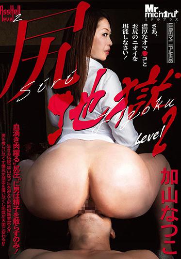 Mr.michiru MIST-351 Butt Hell Level 2 Natsuko Kayama