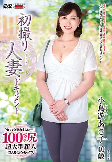 Center Village JRZE-080 First Shooting Married Woman Document Asako Kotori