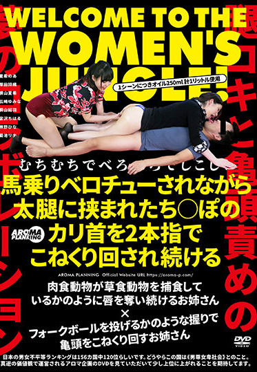 Aroma Kikaku AARM-023 While Being Kissed By Horse Riding They Are Caught Between The Thighs Po S Corona Of Glans Continues To Be Kneaded With Two Fingers
