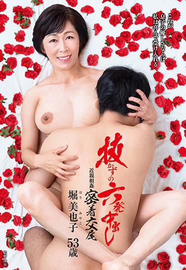 Center Village NUKA-49 Six Shots Without Pulling Out Incest Close Copulation Miyako Hori