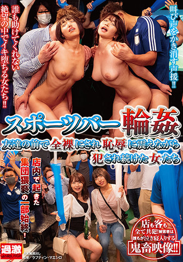 Natural High NHDTB-589 Sports Bar Wheel Women Who Continued To Be Fucked While Being Naked In Front Of Friends And Trembling With Shame