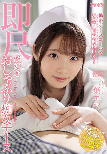 Idea Pocket IPX-739 24-hour Oral Ejaculation Is OK With A Mobile Nurse Call Immediate Scale Super Favorite Pacifier Slut Nurse Futaba Emma