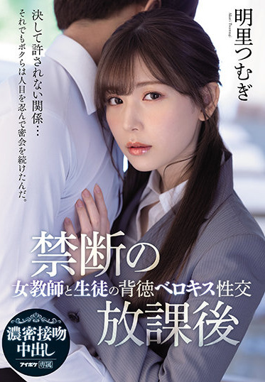 Idea Pocket IPX-748 Forbidden After School Female Teacher And Student Immoral Belokiss Sexual Intercourse Akari Tsumugi