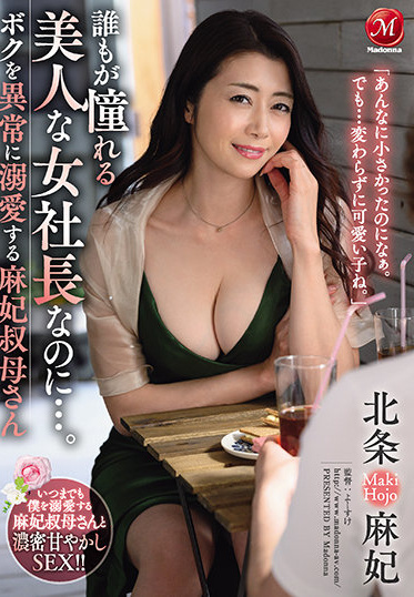 MADONNA JUL-739 Even Though She Is A Beautiful Female President That Everyone Longs For Maki Aunt Who Loves Me Abnormally Maki Hojo