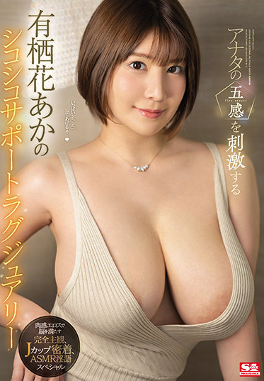 S1 NO.1 STYLE SSIS-206 Aka Asuka S Chewy Support Luxury That Stimulates Your Five Senses Complete Subjectivity That Fills Your Brain