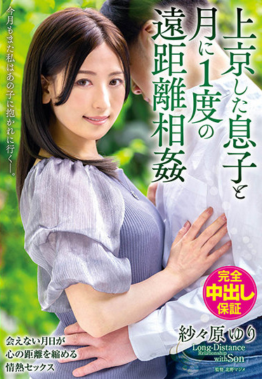 VENUS VENX-081 Long-distance Incest Once A Month With My Son Who Came To Tokyo I Will Go To Be Embraced