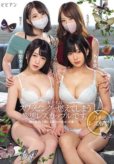 bibian BBAN-344 We Are A Perverted Lesbian Couple Who Burns With Swapping Her Appearance That Other Women Feel Is Cute Hotaru Nogi Riona Minami Rui Hizuki Tsubasa Hachino