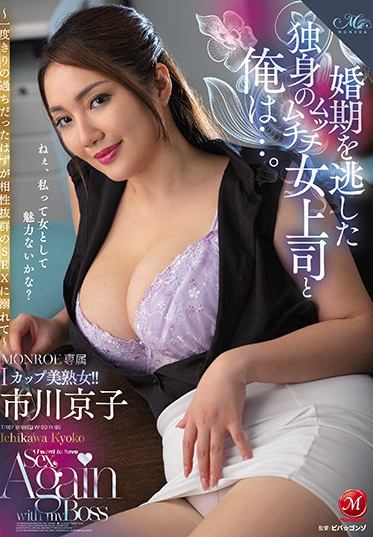 MADONNA ROE-012 A Single Female Boss Who Missed Her Marriage And I It Should Have Been A One Time Mistake But Drowning In SEX
