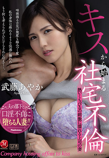MADONNA JUL-741 Company Housing Affair Beginning With A Kiss Ayaka Muto The Wife Of A Boss Who Get Wet With The Stimulation Of A Hot Chibi