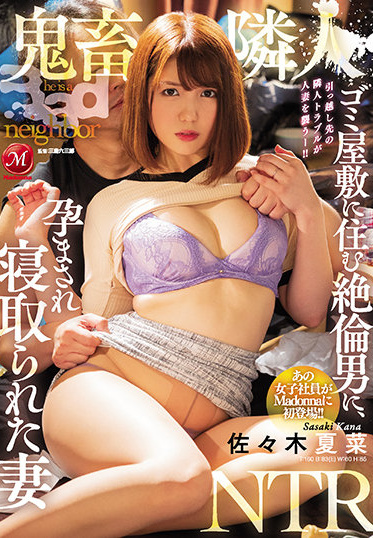 MADONNA JUL-742 That Female Employee First Appeared In Madonna Devil Neighbor NTR Natsuna Sasaki A Wife Who Was Conceived And Cuckold