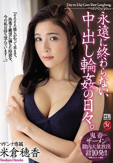 MADONNA JUL-736 The Days Of Vaginal Cum Shot That Never End Hoka Yonekura
