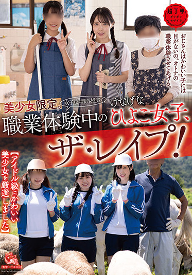 Hiyoko PIYO-127 Beautiful Girl Only In An Extracurricular Lesson At A Girls School The Rep