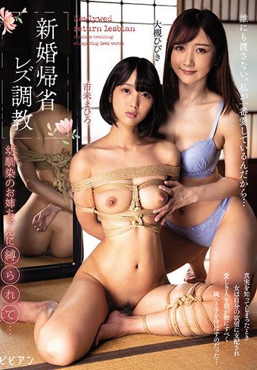 bibian BBAN-345 Newlyweds Homecoming Lesbian Training Tied Up By A Childhood Friend Mahiro Ichiki Hibiki Otsuki