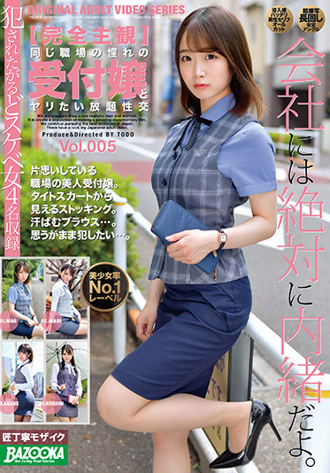 K.M.Produce BAZX-311 Completely Subjectiv All-you-can-eat Sexual Intercourse With A Longing Receptionist In The Same Workplace Vol 005