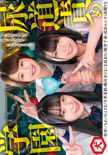 Inu / Mousozoku DNJR-060 Urethral Torture School