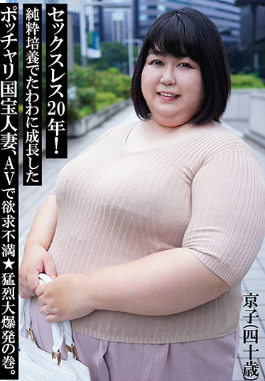 Nikuatsu Shokudou/ Mousozoku NKHB-010 Sexless 20 Years A Chubby National Treasure Married Woman Who Grew Up In Pure Culture