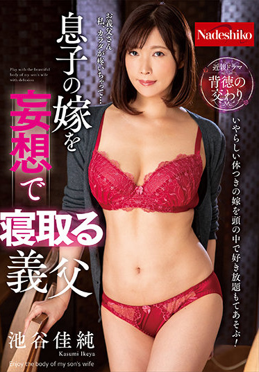 Nadeshiko NATR-666 Kasumi Ikeya A Father-in-law Who Sleeps With His Son S Wife In A Delusion