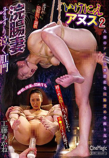 Cinemagic CMV-159 Sacrifice Anus 2 Enema Wife Sobbing Anus Akane Kudo