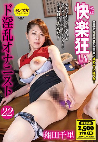 Serebu No Tomo CEAD-369 I M A Pleasure Mad Nasty Onanist 22 Chisato Shoda