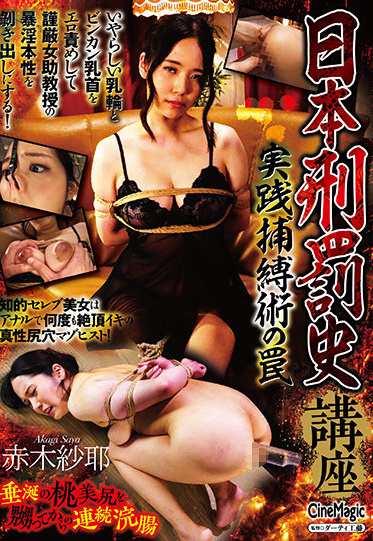 Cinemagic CMF-064 Japanese Punishment History Course Practical Captivity Trap Saya Akagi