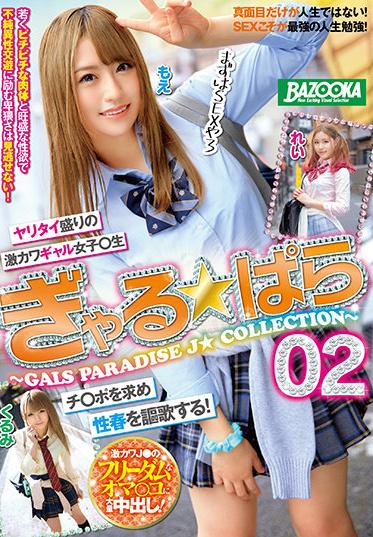 K.M.Produce BAZE-005 Gyaru Para 02