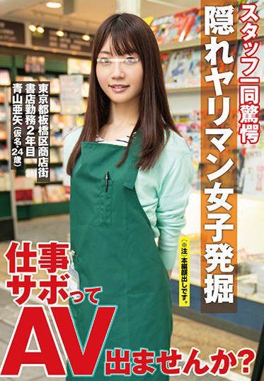 Tsubakihoin TPIN-014 Isn T Work Skipping AV Out Second Year At A Bookstore Aya Aoyama Pseudonym 24 Years Old