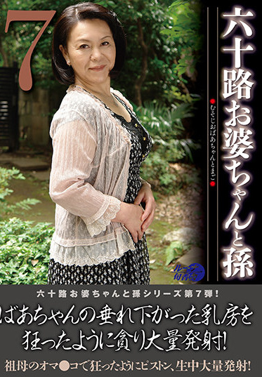 Luna Shunkousha LUNS-085 Sixty Grandmother And Grandson 7