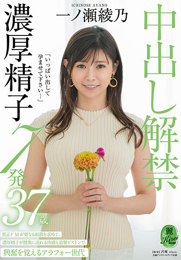 SOD Create KIRE-058 Please Put Out A Lot And Conceive Creampie Ban 7 Shots Ayano Ichinose 37 Years Old