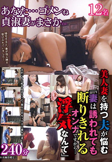 Yellow Moon (Iero-mu-n) YLWN-184 Husband With A Beautiful Wife Is Worried Because My Wife Is A Woman Who Can Refuse Even If Invited Cheating 240 Minutes