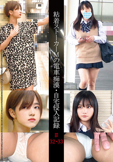 Shinkirou SHIND-017 Adhesive Stalker M Train Slut Home Invasion Record